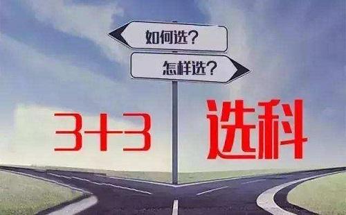 """新高考3+3模式""""理化生""""和""""政史地""""会不会成热门呢?"""