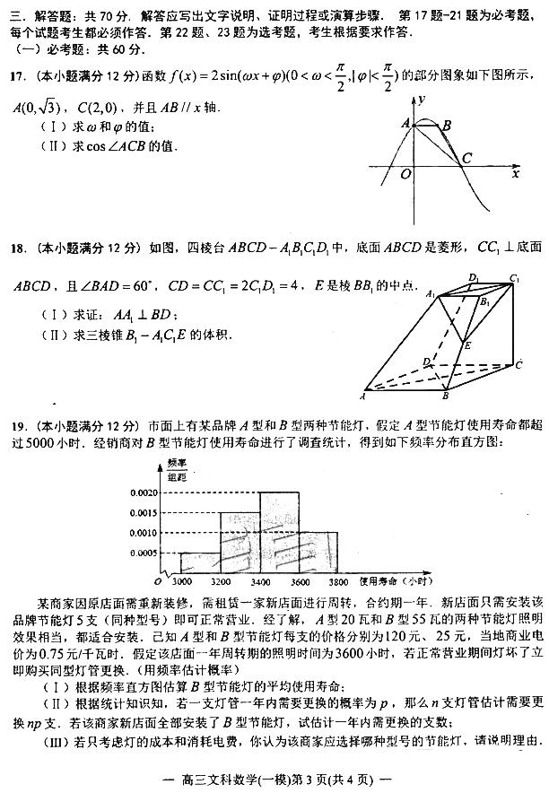 NCS20190607項目南昌一模文科數學真題及參考答案整理!