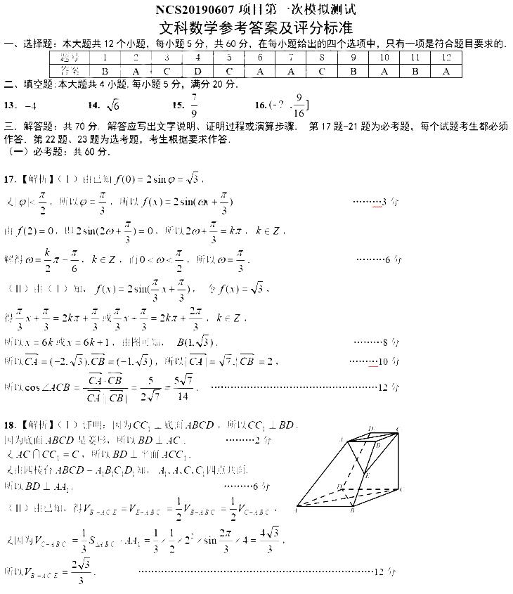 南昌一模答案-NCS20190607項目第一次模擬文科數學參考答案整理!