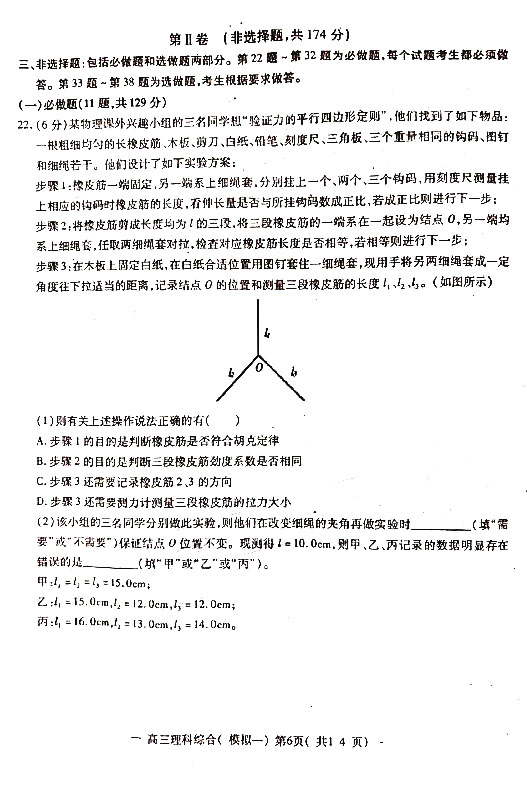 NCS20190607南昌市高三一模考試理綜真題及答案詳情分享!