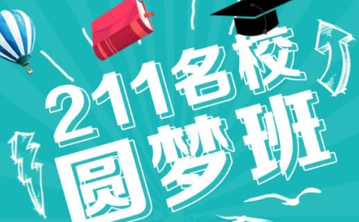 2019山东理科生540分能报考哪些大学?在山东省算高分吗?