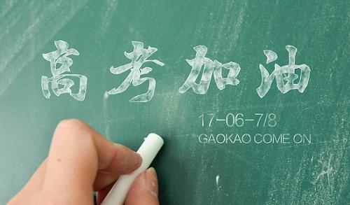2019年山东考生540多分怎样选择院校?有哪些学校可以报考!