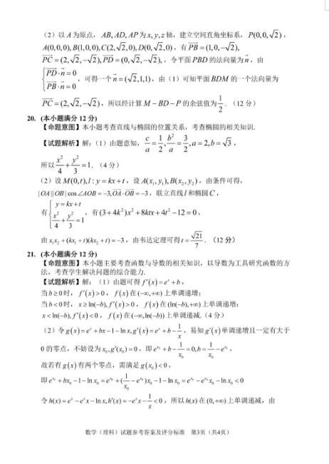 长春二模-2019届高三第二次质量检测理科数学答案分享!