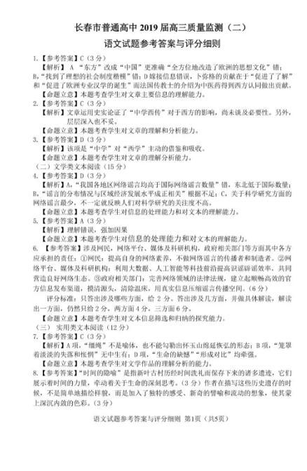 長春二模-2019年長春市高三第二次質量檢測語文試題答案分享!