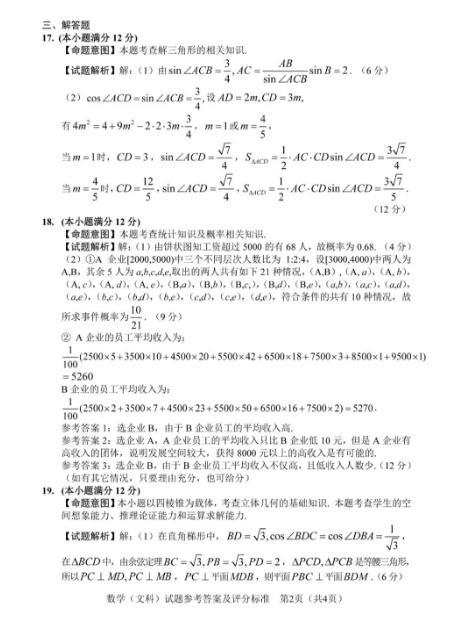 长春二模数学答案-2019届高三第二次质量检测文科数学!