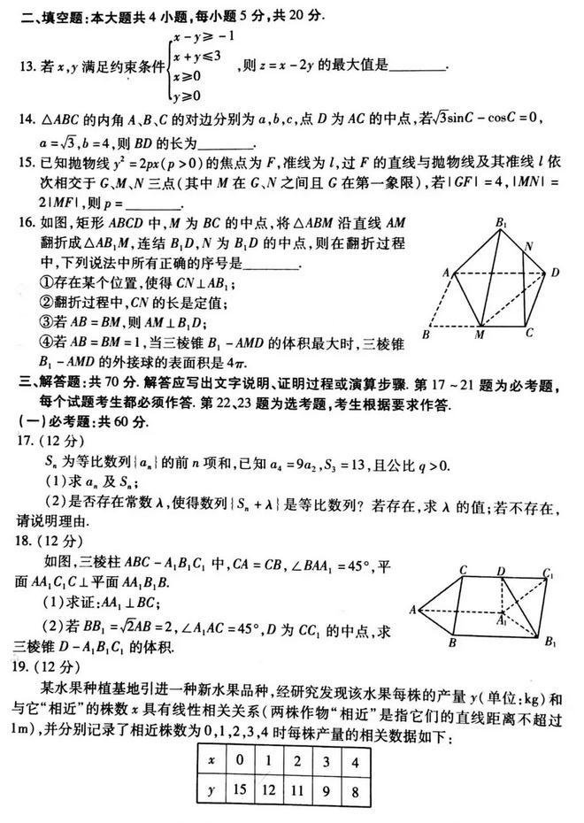 潍坊一模-潍坊市2019年高三模拟考试文科数学试题及答案分享!