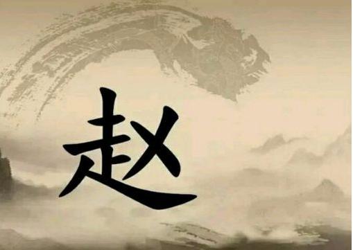"""百家姓中""""赵""""姓为什么会排第一呢?""""赵""""姓有什么历史渊源?"""