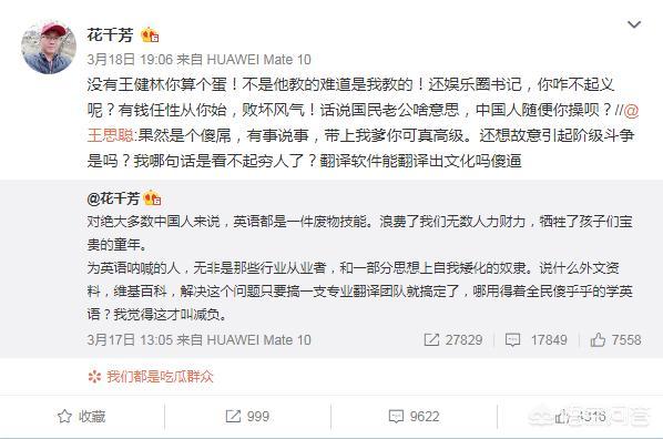 某作家说中国人学习英语没用?王思聪公开怒对,你怎么看?