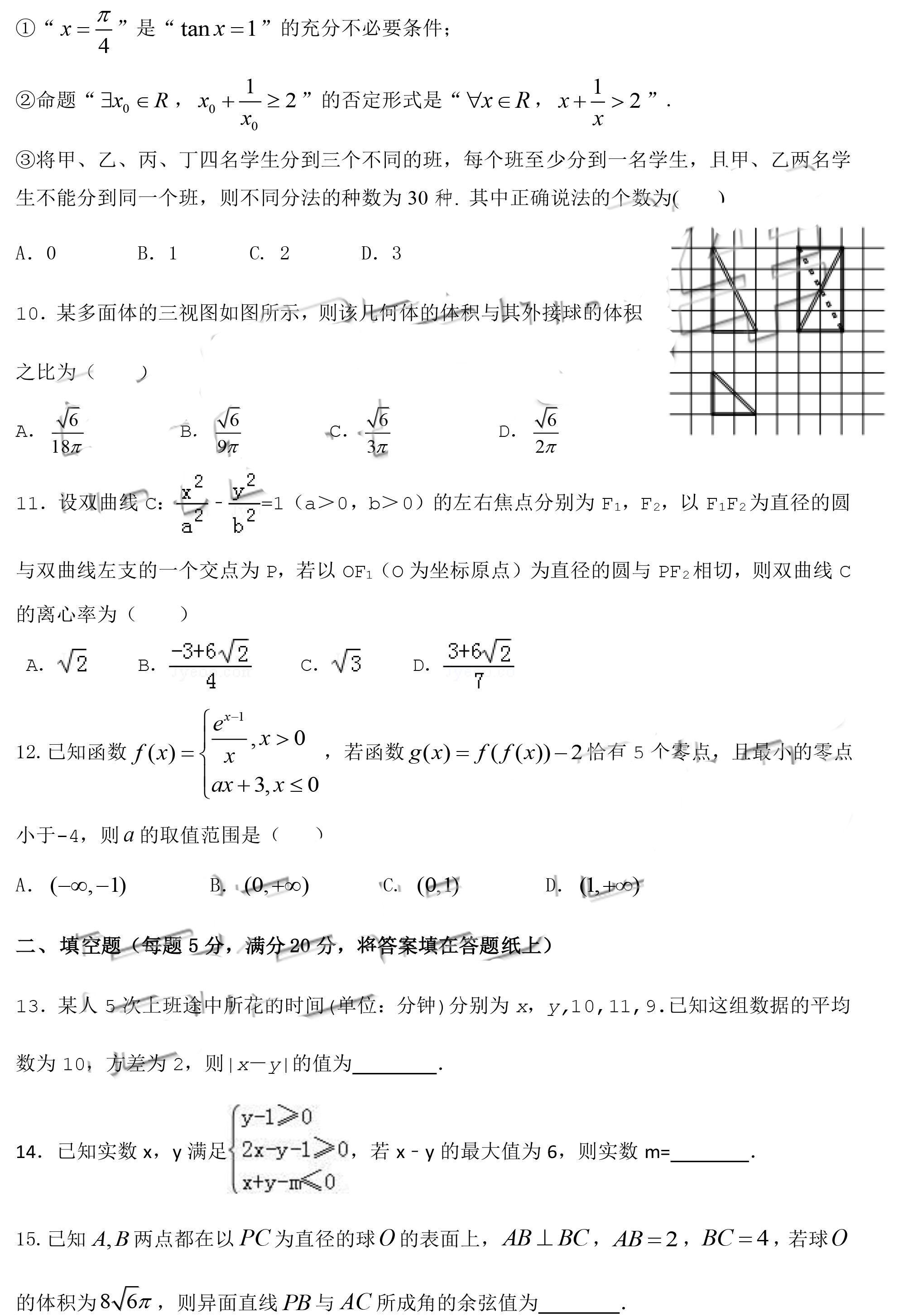 2019届成都七中高三二诊模拟考试理数真题及参考答案,附压轴题具体思路解析