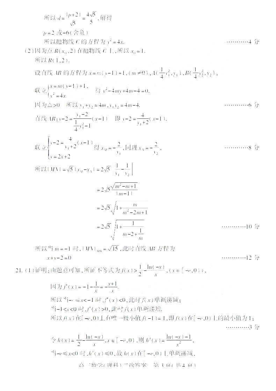 四川省南充市2019届高三二诊考试理科数学参考答案分享