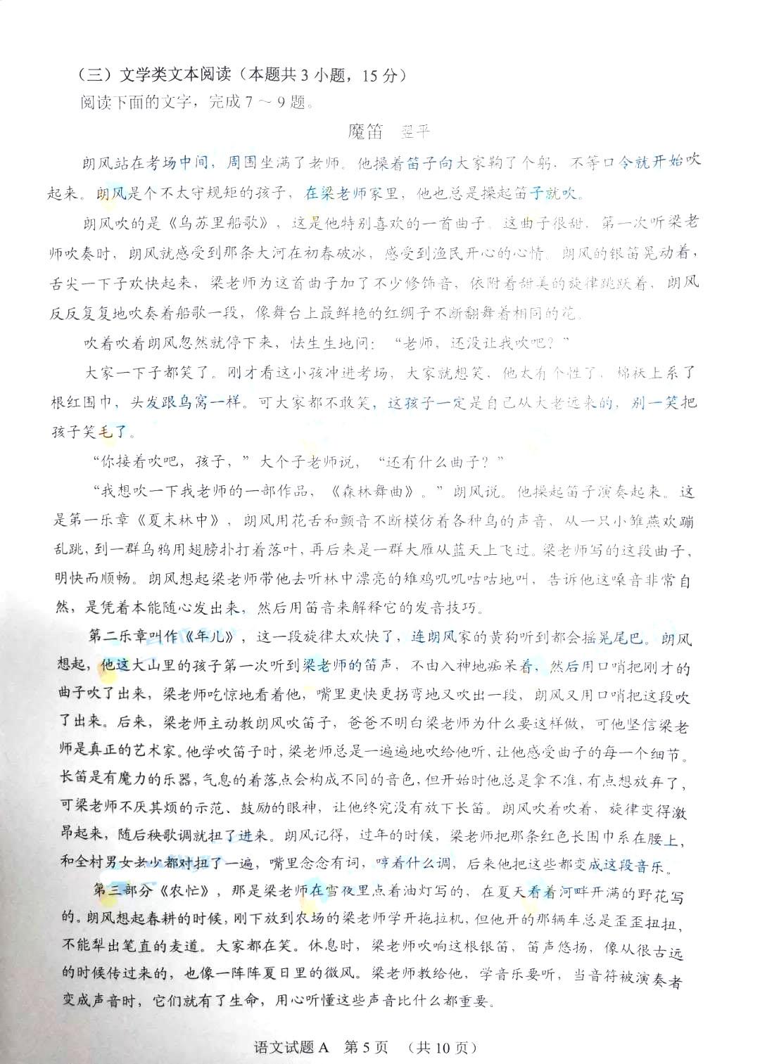 最新!2019届广州高三一模语文真题以及参考答案汇总分享!