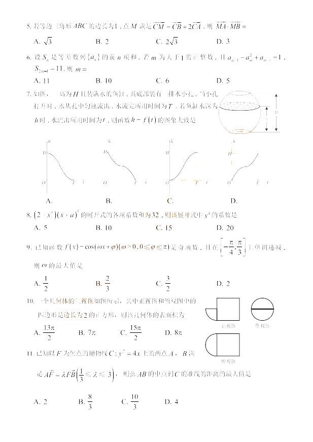 广州2019届高三第一次模拟考试理科数学真题及参考答案新鲜出炉,考生参考