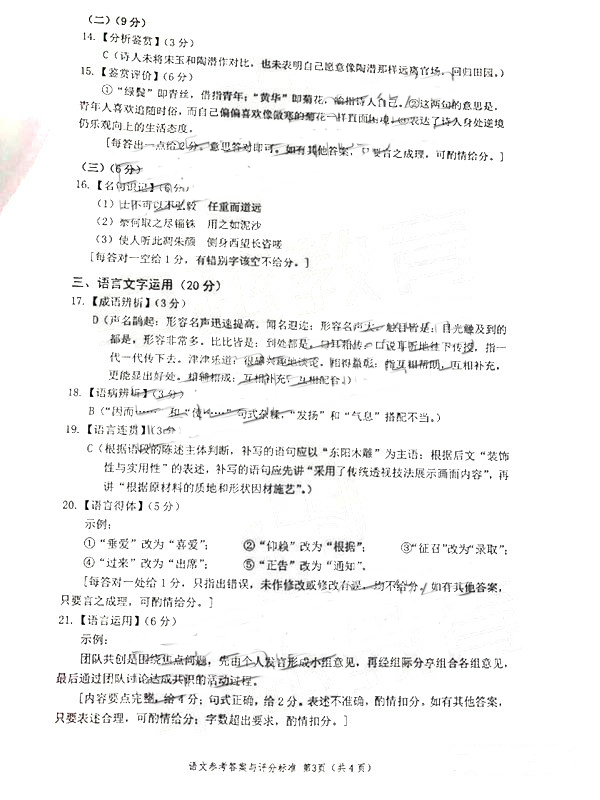 2019届广州市高三第一次模拟考试语文参考答案,作文你偏题了吗?