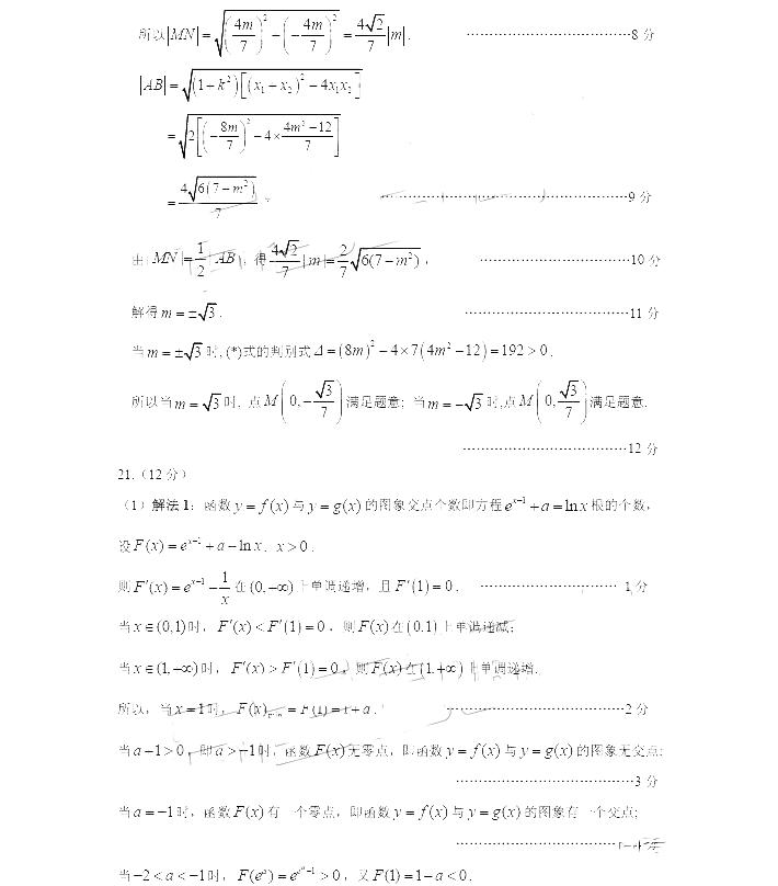 广州市2019届高三一模考试文科数学参考答案及解题步骤,这些题你会都会吗?