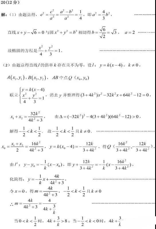 湖北七市州2019高三联合考试理科数学试卷参考答案出炉!