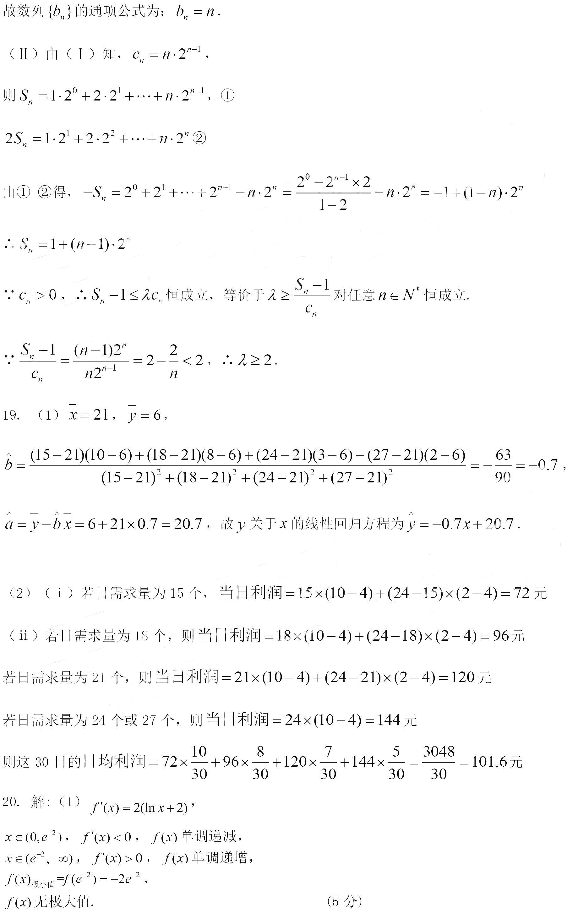成都七中2019届高三二诊模拟考试文科数学真题与答案最新公布