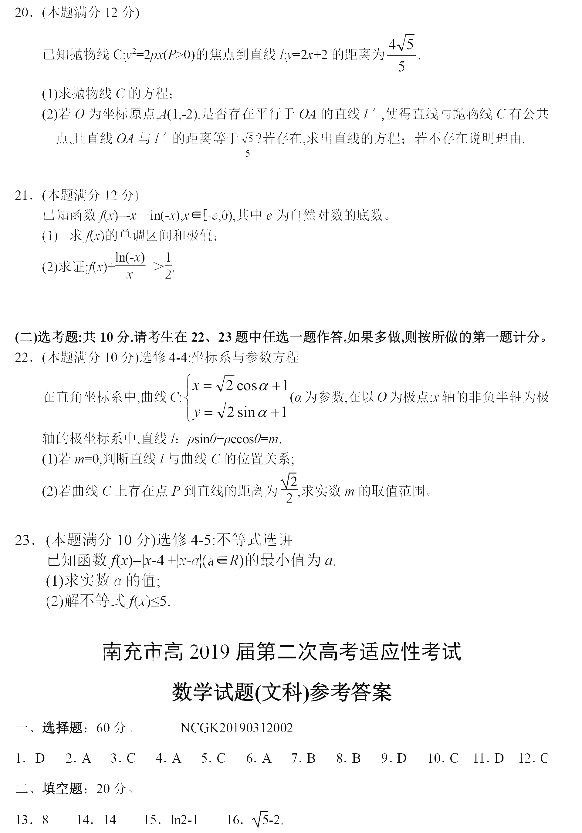 四川省南充市2019届第二次高考适应考试文科数学真题及参考答案最新公布!