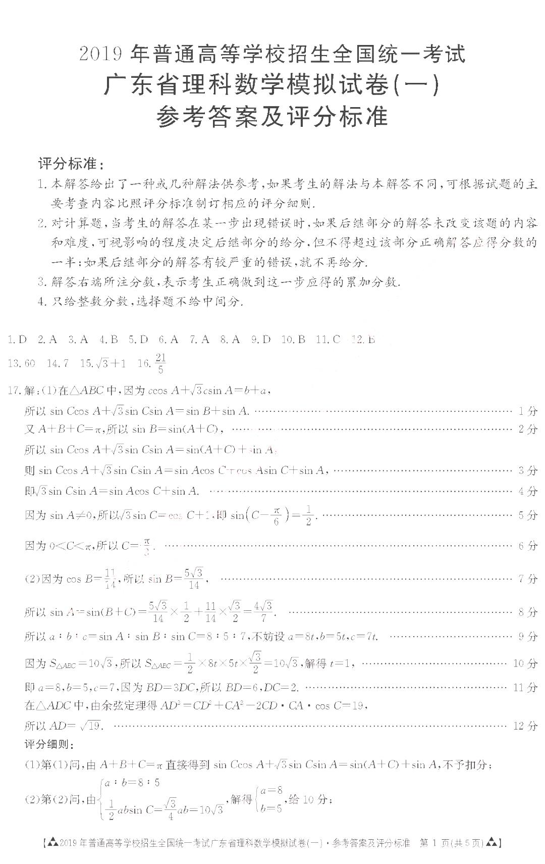 普通高等学校招生全国统一考试2019广东省理科数学试题与答案出炉!