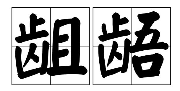 """王今什么字_""""龃龉""""念什么?怎么读?""""两地尘沙今龃龉""""是什么意思?_秦 ..."""