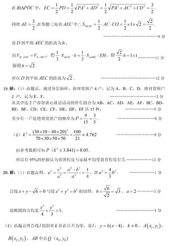 2019湖北七市州高三联考文科数学试题参考答案已出炉,考生速来参考~
