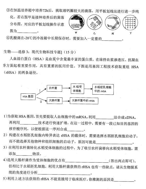2019年湖北七市州高三联考理综试题及答案总结归纳!考生速查!~