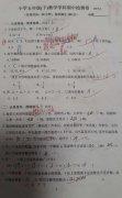 2017年4月南京市小学五年级下册期中考试数学试卷