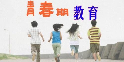 青春期的孩子最怕什么呢?家长要怎么做呢?