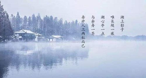 《湖心亭看雪》为什么能成为经典名篇呢?它精妙在何处呢?