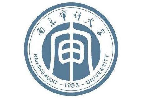 去南京审计大学好吗?南京审计大学怎么样呢?