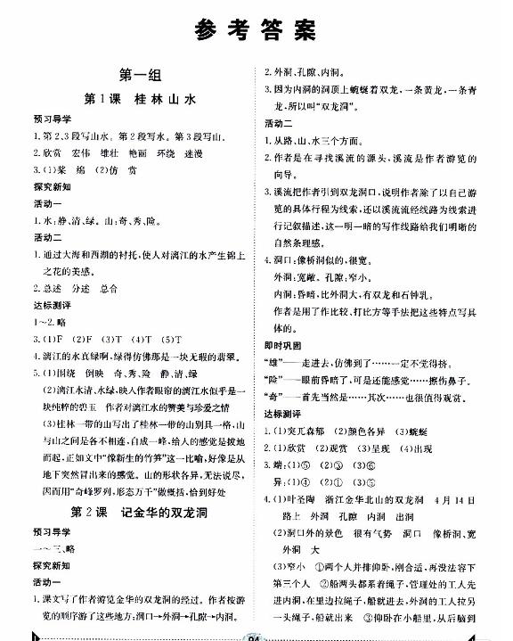 2019新版金太阳导学案四年级语文下册参考答案