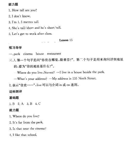 人教版:2019年金太阳导学案四年级英语下册参考答案,供参考!