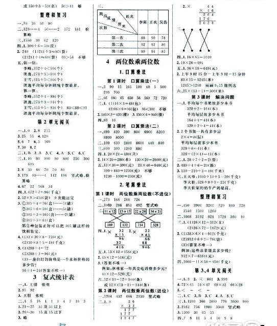 人教RJ版福建:2019小学同步测控优化设计数学三年级参考答案!