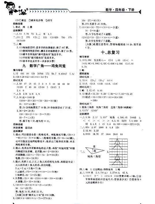 人教版:2019年金太阳导学案四年级数学下册参考答案,供参考!