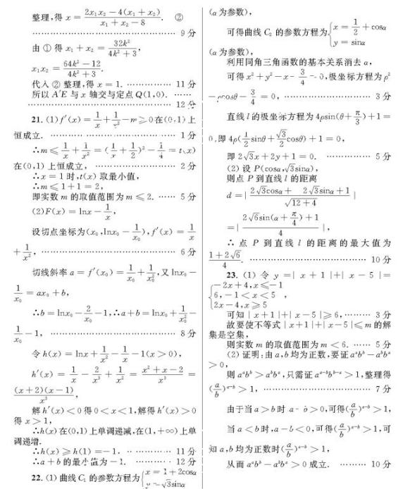 2019年柳州高三3月模考理科数学试题及答案,供参考!