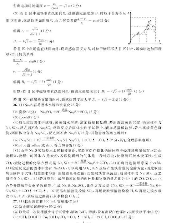 2019柳州高三3月模考理综试题及答案