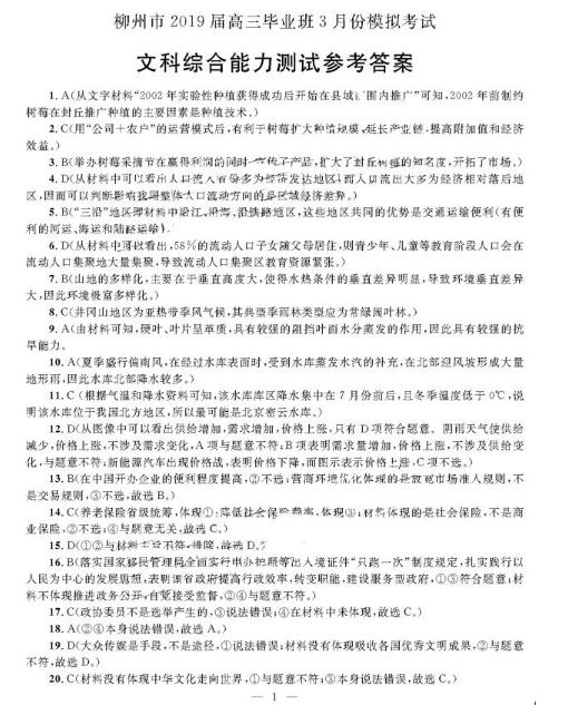 柳州模考:2019柳州高三3月模考文综试题及答案