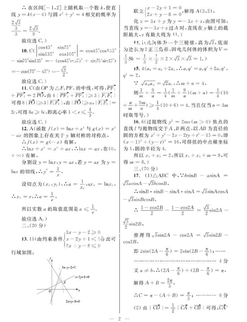 2019年柳州高三3月模考文科数学试题和答案