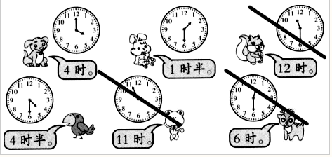 2019小学一年级数学上册《第八单元:认识钟表》试题和答案,供参考!