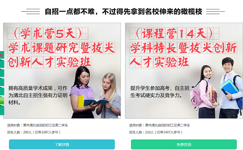 华东理工大学2019年自主招生报名入口http://gaokao.chsi.com.cn/zzbm