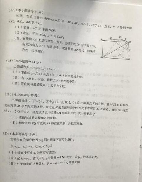 2019年北京市海淀高三一模理科数学试题