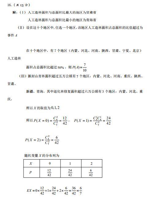 2019年北京市海淀高三一模理科数学参考答案