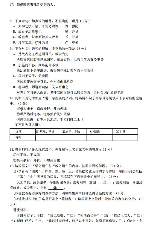 海淀一模:2019年北京市海淀高三一模语文试题