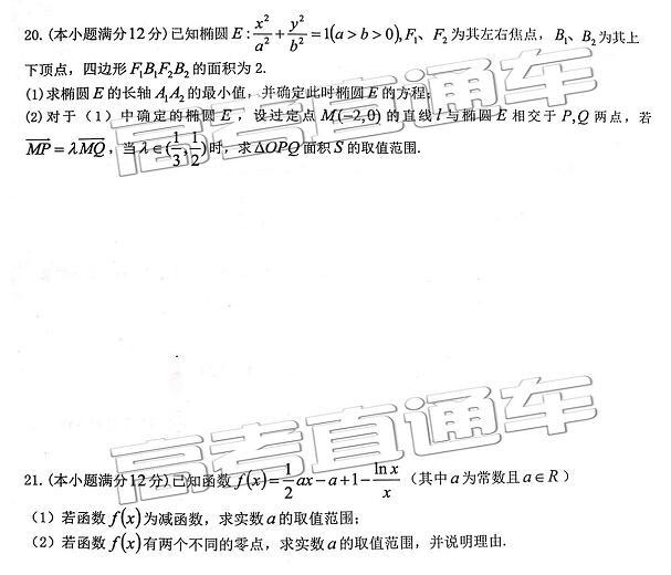 2019江西八校联考理科数学试题,以及上海大学介绍!