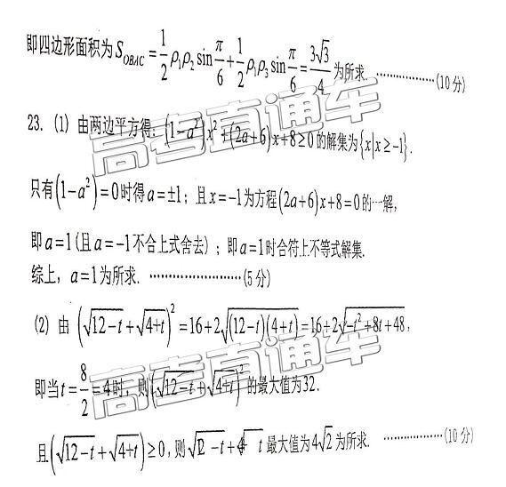 2019江西八校联考文科数学参考答案