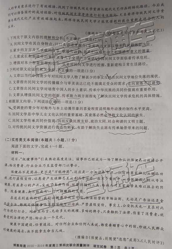 2019博雅闻道-衡水金卷高三第四轮联合质检语文试题,供参考!