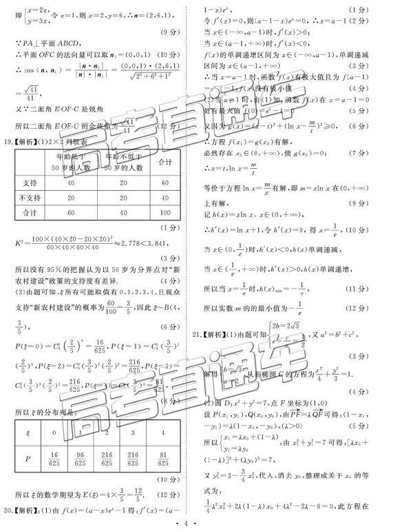 博雅闻道:2019博雅闻道-衡水金卷高三第四轮联合质检理科数学答案