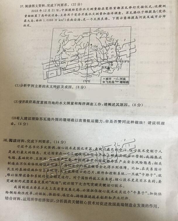 2019博雅闻道-衡水金卷高三第四轮联合质检文科综合试题