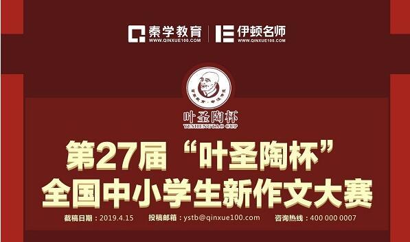 """2019""""叶圣陶杯""""作文大赛(陕西大赛)参赛说明会"""
