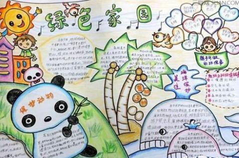 国际珍稀动物保护日手抄报素材-动物保护日手抄报图片大全