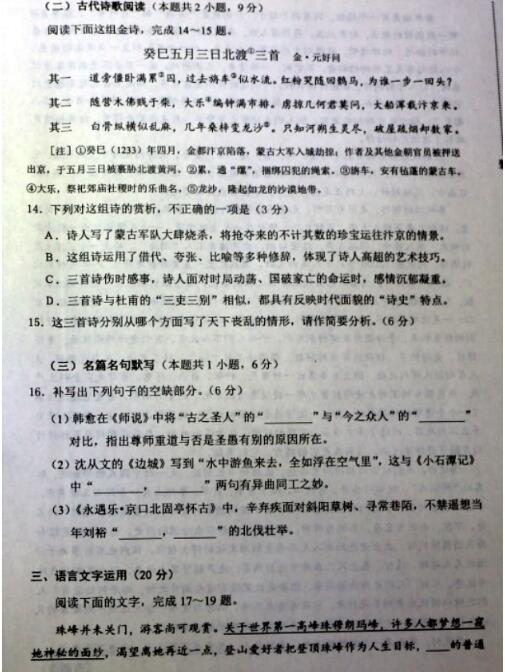 2019年东北三省四市一模语文参考答案,欢迎大家浏览!
